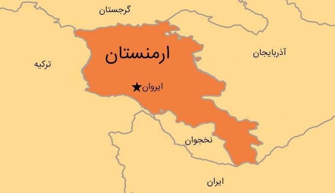 سیاست، جغرافیایی ارمنستان