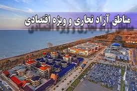 مناطق آزاد تجاری ایران